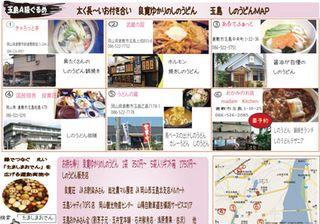 Sinouon-map