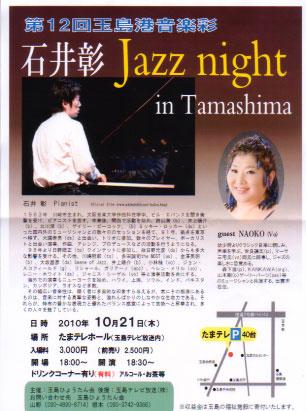 Ongakusai201010