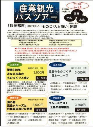 20110219-tour