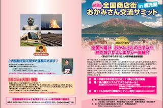 201106kagoshima1