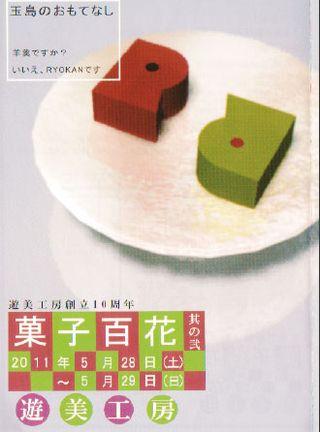 Yumi-kasi-3