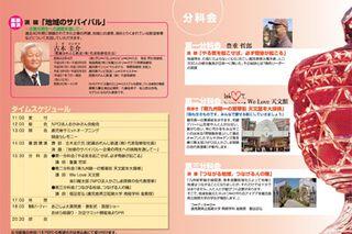 201106kagoshima2