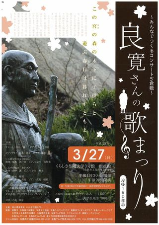 20110327ryoukanuta