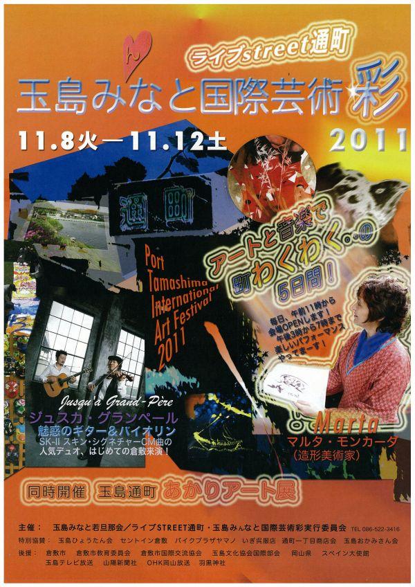 Art201111-2