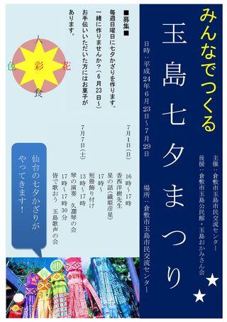Tanabata2012